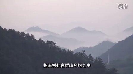 太湖源镇指南村