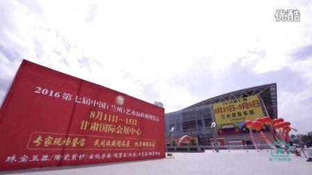 2016第七届中国(兰州)艺术品收藏博览会短片