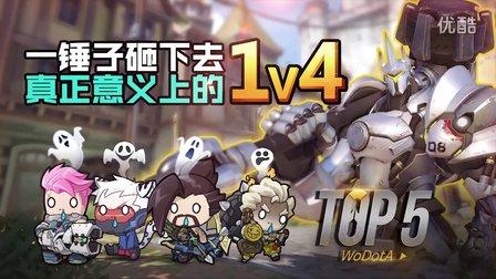 【WoDotA】守望先锋TOP5 VOL.7