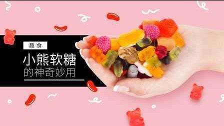 【日日煮】趣食 - 小熊软糖的神奇妙用