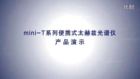 [20160904]mini-T系列便携式太赫兹光谱仪产品演示
