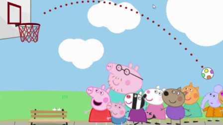 小猪佩奇在学投篮球,粉红猪小妹能学会这个男生玩的游戏吗?