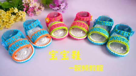 1606 可爱的宝宝凉鞋钩针编织视频教程-甜甜快乐编织