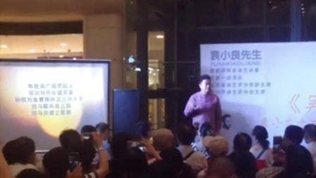 著名评弹演员袁小良先生的二分钟说完中国上下五千年的历史!