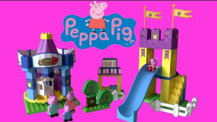 ☯ PEPPA PIG 粉红猪小妹娱乐城乔治 积木過家家玩具Play BIG BLOXX ☯