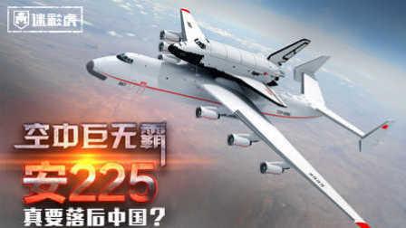 第四十一期 世界最大飞机落户中国?