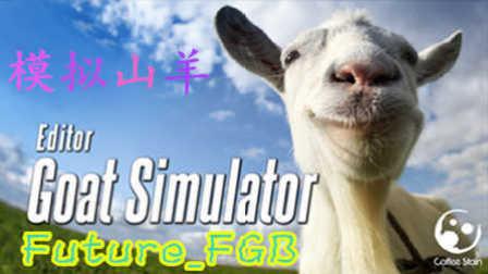 我的世界乱入模拟山羊