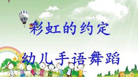 《彩虹的约定》灵犀幼儿手语舞