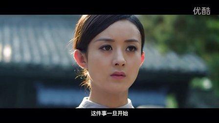 《胭脂》终极预告片曝光 赵丽颖面临最危险考验陆毅挑战三重身份