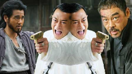 速电影80 五分钟撸完《危城》三大影帝的套路