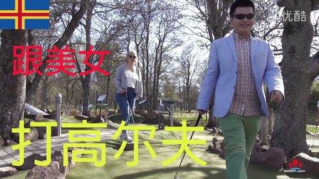 【欧洲】在芬兰跟美女打高尔夫