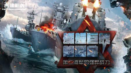 第五十期 超级大国的第二海军