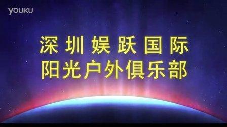 深圳企业宣传片-阳光户外俱乐部(深圳娱跃国际)宣传片-深圳赛维影视