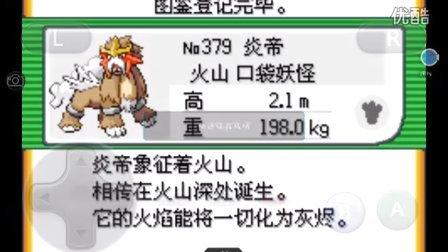 ep9! 爆炸狐狸Foxboom 【口袋妖怪漆黑的魅影pokemonPE】sl狗到炎帝!!有生之年