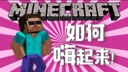 Minecraft——如何嗨起来!