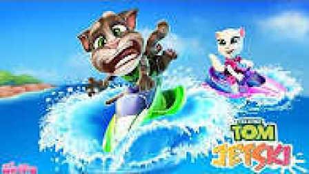 会说话的家族 汤姆猫滑水试玩