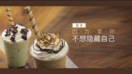 【日日煮】趣食 - 三款星冰乐隐藏菜单