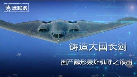 第五十四期 国产隐形轰炸机呼之欲出