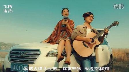 《外面的世界》吉他弹唱 文乐乐+南部飞扬吉他