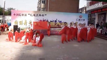 舞蹈《绣红旗》唐山芳悦舞蹈队也是我们的舞蹈队
