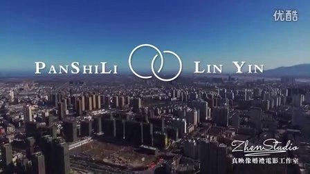 真映像「潘世立+林茵」迎亲快剪视频ZHENStudio
