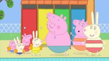 小猪佩奇家人游泳池里的玩耍,看看粉红猪小妹游得怎么样吧!