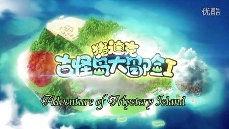《猪迪克之古怪岛大冒险Ⅰ》全英文宣传片花絮首曝光!