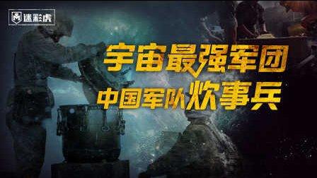 第五十七期 军中扫地僧:中国炊事兵