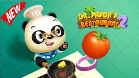 ★熊猫博士开餐厅★小象小河马又来了