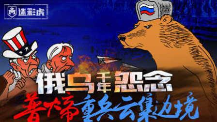 第五十八期 普大帝重兵云集俄乌边境