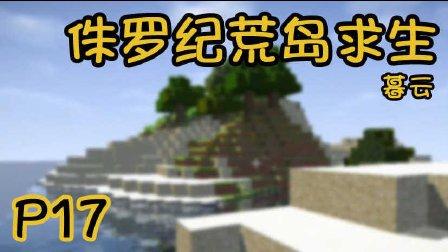 暮云直播坑【侏罗纪荒岛求生】P17 一探地狱城堡 Minecraft我的世界