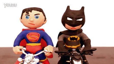 定格动画:超人与蝙蝠侠的摩托车大赛