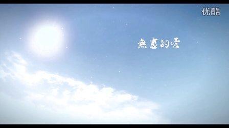 九阴真经mv【无尽的爱】