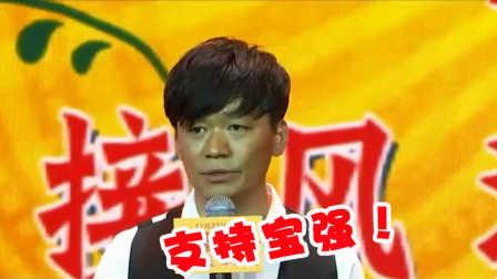 《大闹天竺》召开发布会    王宝强首度当面回应离婚事件