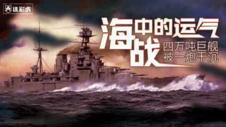 第六十二期 四万吨巨舰被一炮干沉