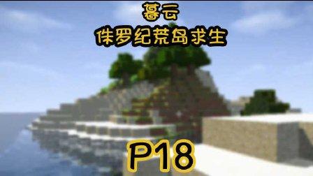 暮云直播坑【侏罗纪荒岛求生】P18 是时候挖点化石了 Minecraft我的世界