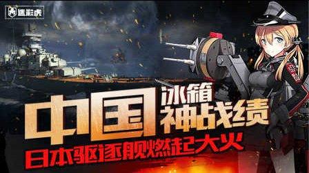 第六十三期 中国冰箱重创日本驱逐舰