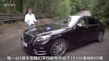 【中文】试驾2017奔驰S级 国外媒体