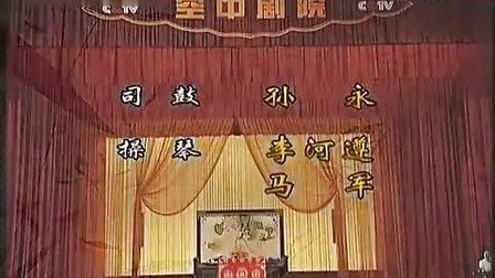 京剧-骂殿·春闺梦·武家坡·吕洋·搜孤·凌珂·白水滩·王大可[流畅]