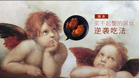 【日日煮】趣食 - 屌丝逆袭吃蟹:三道蟹料理