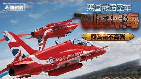 第六十八期 英国最强空军来华献舞
