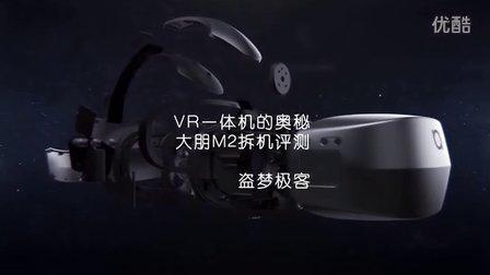 VR一体机的奥秘——大朋VR一体机拆机评测