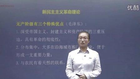 2016李梦娇 公共基础知识 第59讲_政治常识-新民主主义革命理论_