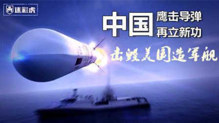 第六十九期 击毁美军用舰的中国导弹