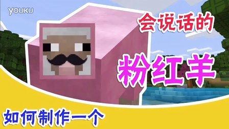【晨暮】如何制作一个真正的会说话的粉红羊☆Minecraft趣味教程☆晨暮出品