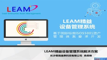 LEAM视频03-精益设备管理系统介绍(功能模块)