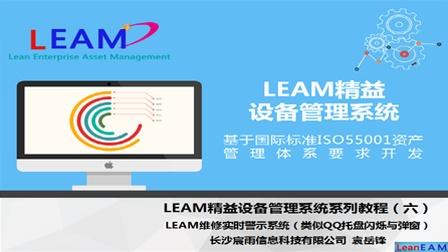 LEAM视频06-LEAM维修实时警示系统(类似QQ托盘闪烁与弹窗)