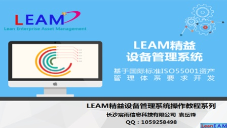 LEAM操作04-备件清单录入与导入