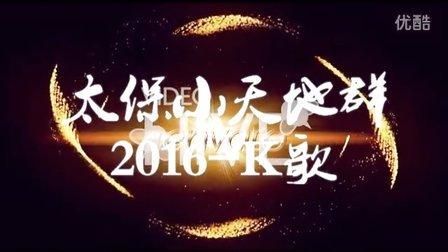 太保小天地群2016K歌(1)