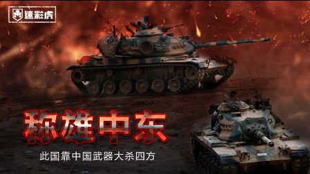 第七十期 此国靠山寨中国武器称霸